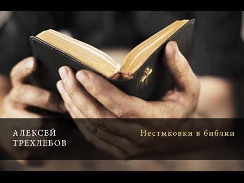 Нестыковки в библии. Алексей Трёхлебов