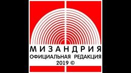МИЗАНДРИЯ 2019/ Официальная редакция (Фильм- лекция, запрещенный к показу на ТВ)