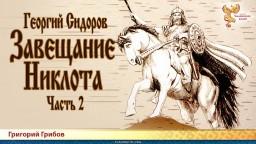 Завещание Никлота. Георгий Сидоров. Часть 2