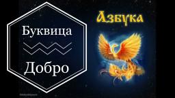 Буквица ДОБРО