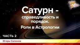 Сатурн - справедливость и порядок. Роли в Астрологии. Игорь Силенок. Часть 2