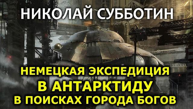 Николай Субботин. Немецкая экспедиция в Антарктиду в поисках города богов