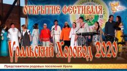 Открытие фестиваля Уральский Хоровод 2020
