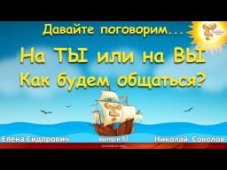 Давайте поговорим... На ТЫ или на ВЫ Как будем общаться? Елена Сидорович и Николай Соколов