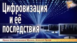 Цифровизация и её последствия