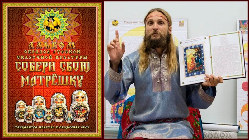 Иван Царевич - презентация книги Собери свою матрешку в Екатеринбурге