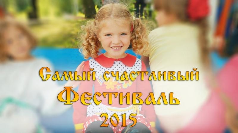 Лучший летний отдых 2015! Фестиваль Трезвая Россия 2015!