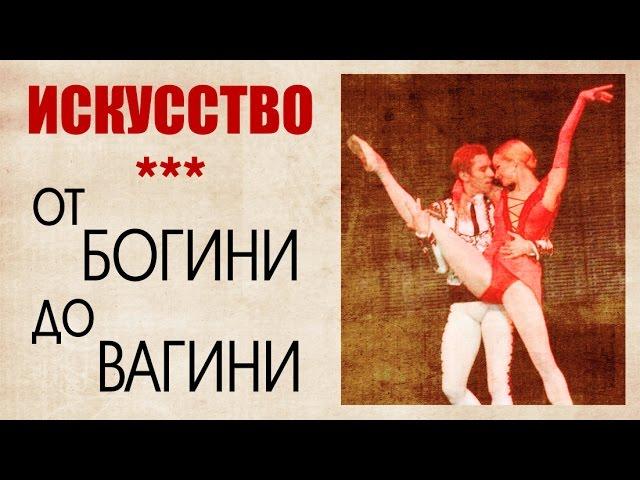 Вся правда о балете и театрах
