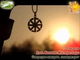Братья месяцы     25-е декабря    Великая Матерь Лада