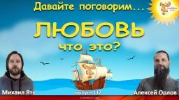 Любовь что это? Алексей Орлов и Михаил Ять