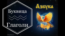 Буквица ГЛАГОЛИ