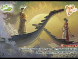 Братья Месяцы. 22 сентября  - Осеннее равноденствие,  Волховские обряды, Аким и Анна