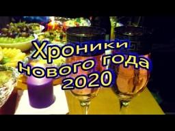 Хроники нового года 2020