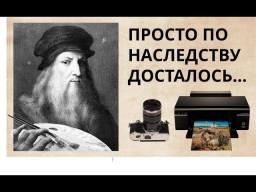 Фотокартины от великого Леонардо.