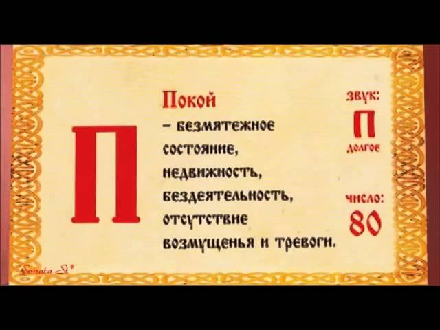 Аз Богов Ведаю Глаголю Добро - древнеславянская буквица