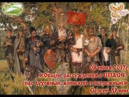 Общие рассуждения о СПАСе: СПАС духовный, воинский и обережный. Часть 1
