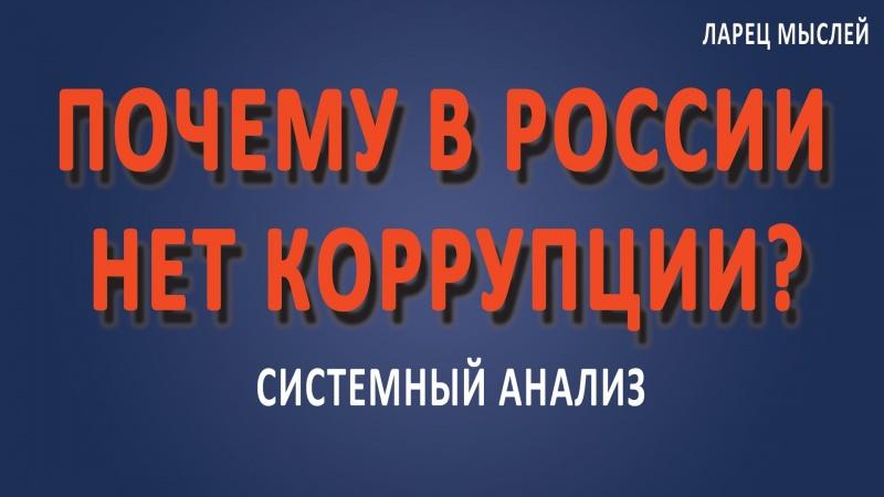 #Коррупция. Почему в России нет коррупции?