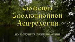 Сюжеты эволюционной астрологии. Олег Боровик