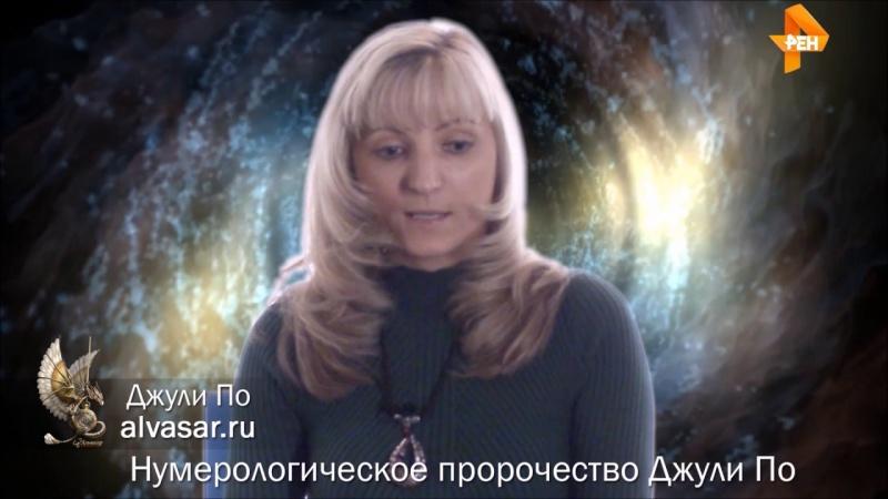 Пророчество о России и мире на 2017-2028 годы (студийная запись)