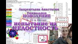 Новолуние 9 октября 2018: испытание на ЦЕЛОСТНОСТЬ - астрология
