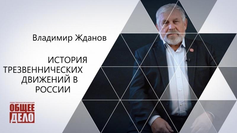 История трезвеннических движений в России!
