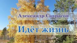 Александр Саврасов - Идёт жизнь