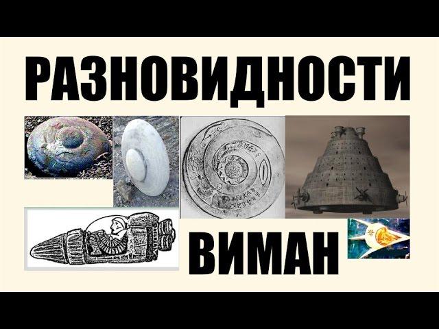 Виды виман разных типов. История в расшифровке. Мироустройство 10-16 веков