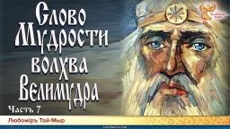 Слово Мудрости Волхва Велимудра. Часть 7
