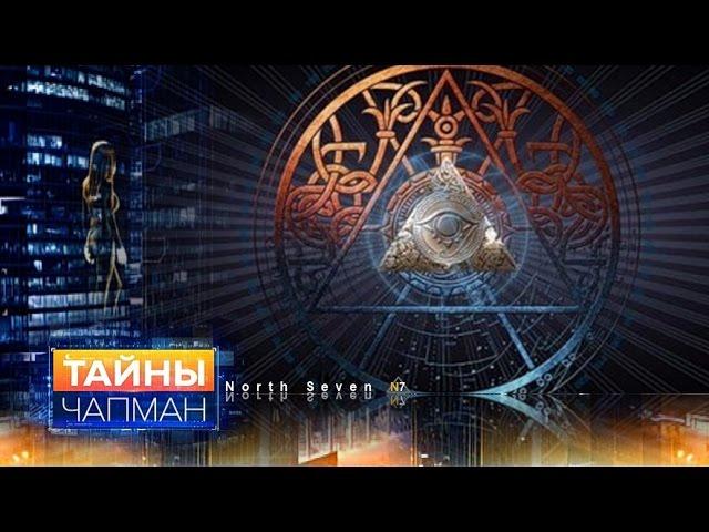 Тайны Чапман. Специальный проект. 7 серия