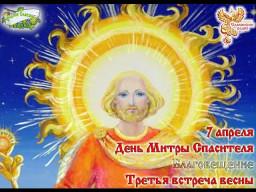 Братья-месяцы. 7 апреля - День Митры Спасителя