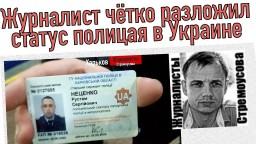 Журналист чётко разложил статус полицая в Украине