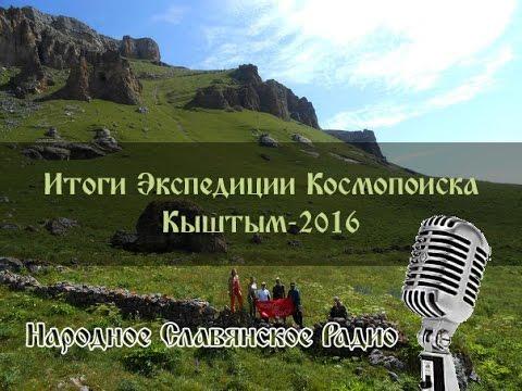 Итоги экспедиции Космопоиска в Кыштым. Часть 1. Народное Славянское радио