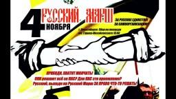 Россия это ВЫ, не предавайте её. Приглашение на Русский Марш 4 ноября.