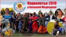 Фестиваль Перволетье 2019 в Родовом поселении Большая Медведица