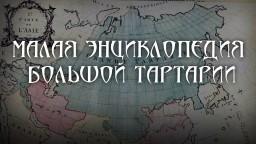 Малая энциклопедия большой Тартарии. Андрей Кадыкчанский