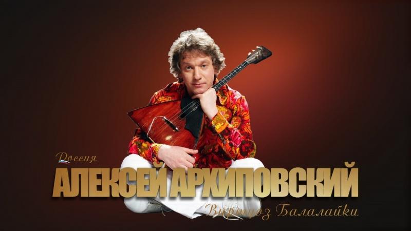Алексей Архиповский - Концерт