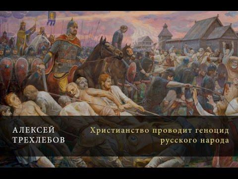 Христианство проводит геноцид русского народа. Алексей Трёхлебов