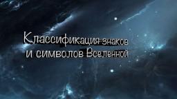 Классификация знаков и символов Вселенной