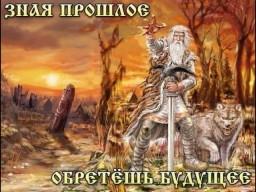 Веда Прави. Покон Рода Всевышнего .