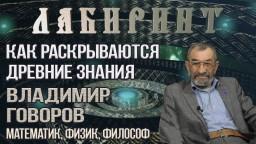 ЛАБИРИНТ | Как раскрываются Древние Знания | Говоров Владимир Иванович