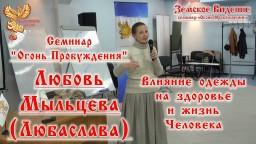 Любовь Мыльцева. Любаслава - Влияние одежды на здоровье и жизнь Человека
