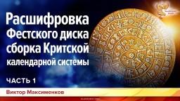 Расшифровка Фестского диска. Сборка Критской календарной системы. Часть 1