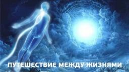 Путешествие между жизнями. Реинкарнация. Майкл Ньютон