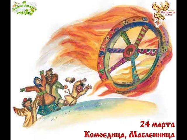 Братья месяцы 24 марта Комоедица, Масленница