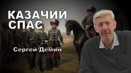 Казачий Спас. Сергей Дёмин