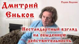 Дмитрий Еньков   Нестандартный взгляд на обыденную действительность