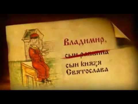 Реальное прошлое. Кто крестил Русь