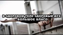 В здоровом теле здоровый дух - большое благо. Виктор Ефимов