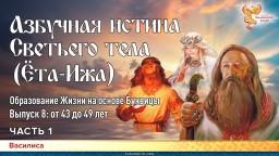 Азбучная истина Светьего тела (Ёта-Ижа). Василиса. Часть 1