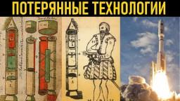 Многоступенчатые ракеты 16 века. Шах и мат официальной истории.